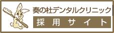 奏の杜デンタルクリニック 採用サイト